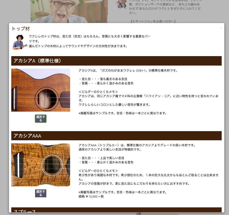 【ベトナムウクレレ by G-Labo】100回記念!G-Orderオープン告知 & 読者様プレゼント vol.100