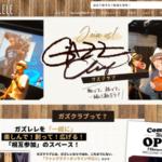 【ベトナムウクレレ by G-Labo】ガズクラブの流儀を解説!vol.120