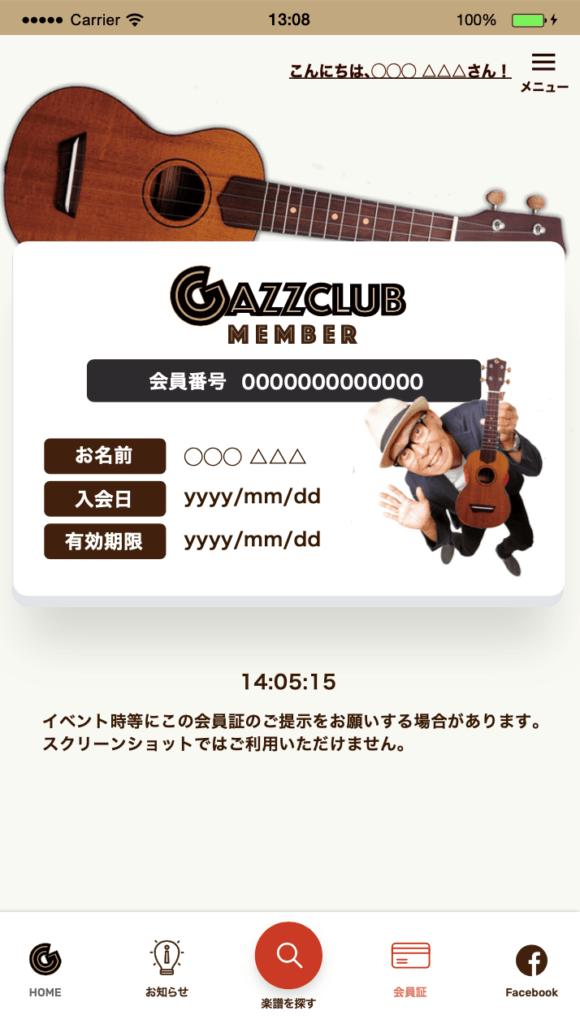 【ベトナムウクレレ by G-Labo】ガズクラブアプリ進捗報告|vol.186