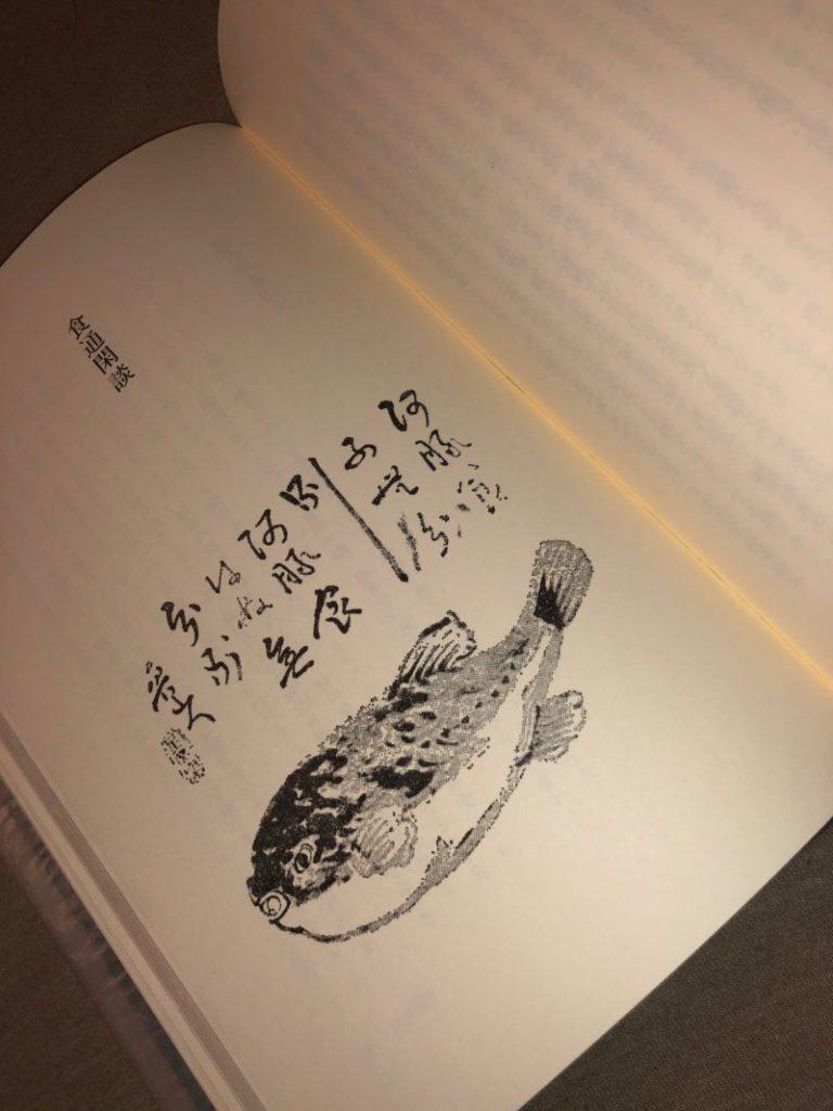 【ベトナムウクレレ by G-Labo】社長の読書|vol.195