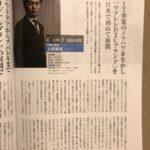 【ベトナムウクレレ by G-Labo】G-Laboインタビュー掲載誌発売|vol.215