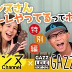 【ベトナムウクレレ by G-Labo】必見の素晴らしいニュース × 2!|vol.227