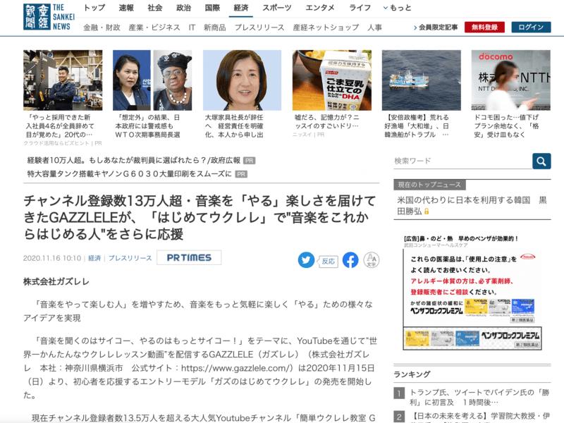 【ベトナムウクレレ by G-Labo】各種ニュースにて掲載|vol.239