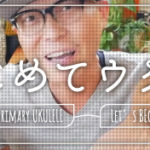 【ベトナムウクレレ by G-Labo】販売開始日の1日|vol.238