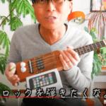 【ベトナムウクレレ by G-Labo】新製品「リフレレ」の鼓動。その1|vol.259