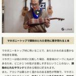 【ベトナムウクレレ by G-Labo】「無二のウクレレ」との出会いを創る!|vol.266